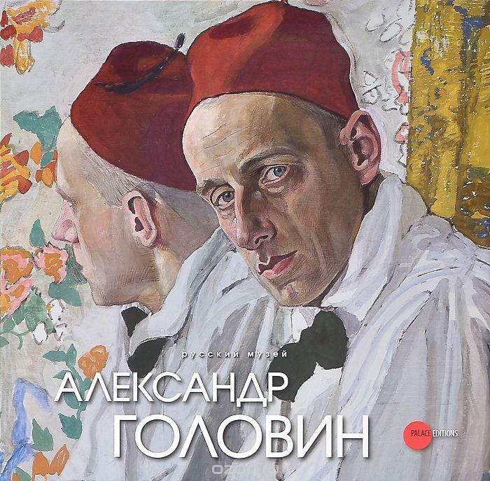 Владимир Круглов Государственный Русский музей. Альманах, №374, 2013. Александр Головин