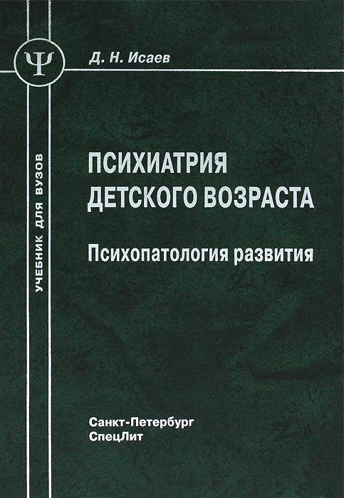 Д. Н. Исаев Психиатрия детского возраста. Психопатология развития