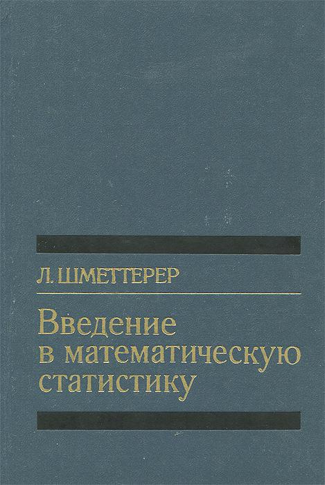 Л. Шметтерер Введение в математическую статистику