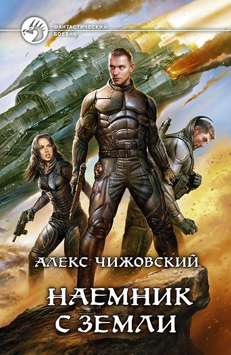 Алекс Чижовский Наемник с Земли