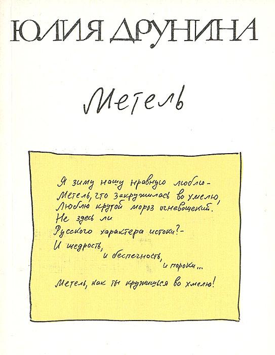 Юлия Друнина Метель
