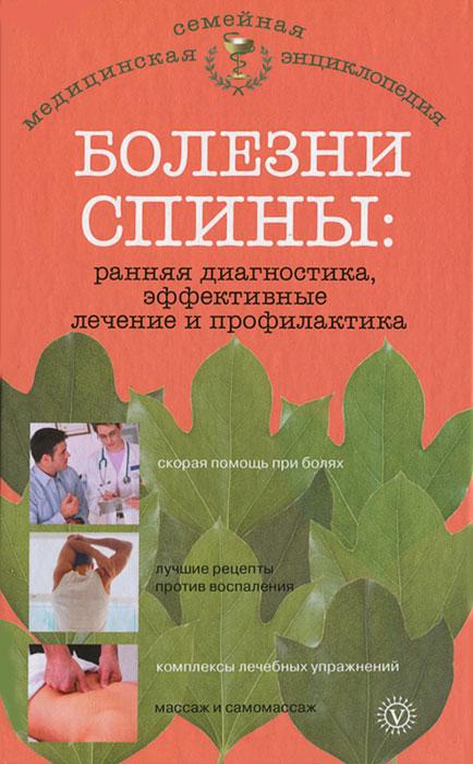 О. Н. Родионова Болезни спины. Ранняя диагностика, эффективные лечение и профилактика