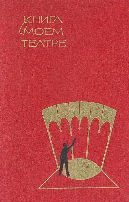 Гамид Рустамов Книга о моем театре николай евреинов в школе остроумия воспоминания о театре кривое зеркало