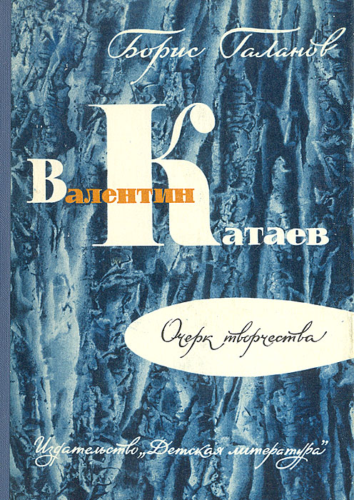 Б. Е. Галанов Валентин Катаев: Очерк творчества