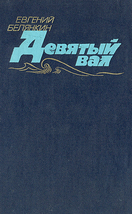 Евгений Белянкин Девятый вал лайтбокс айвазовский девятый вал 25x25 130