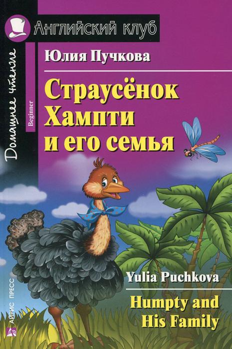 Книга Страусенок Хампти и его семья / Humpty and His Family. Юлия Пучкова