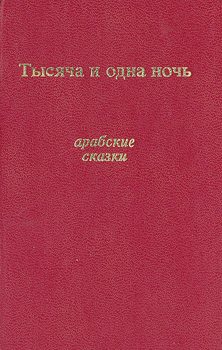 Александр Кошкин Тысяча и одна ночь. Арабские сказки тысяча и одна ночь арабские сказки