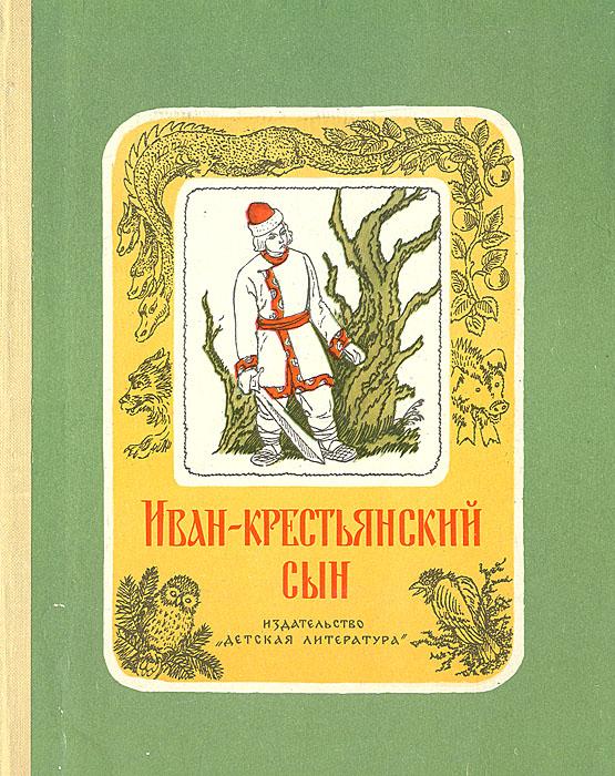Народное творчество Иван - крестьянский сын народное творчество русские народные сказки о животных
