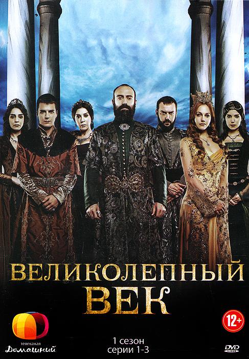 Великолепный век: 1 сезон, серии 1-3