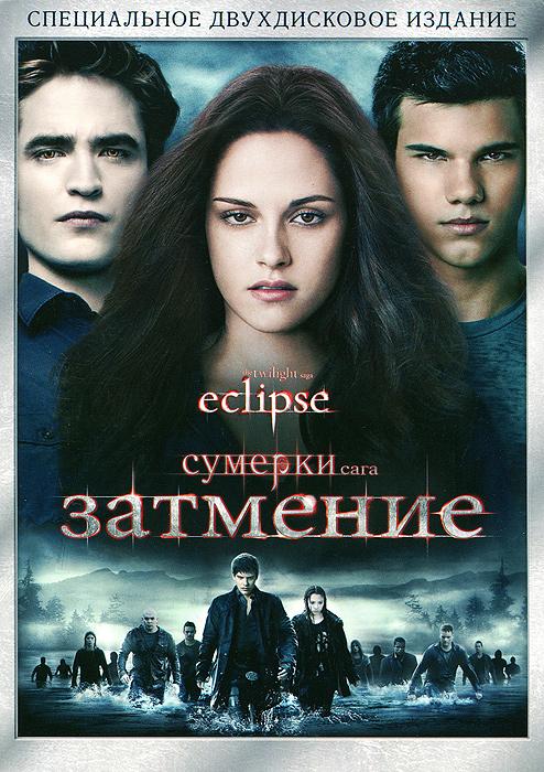 Сумерки - Сага: Затмение (2 DVD) сумерки сага новолуние 2 blu ray