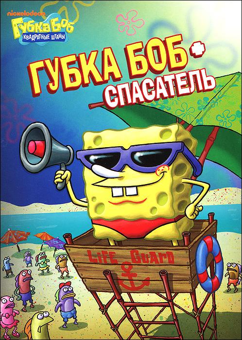 цена Губка Боб Квадратные Штаны: Губка Боб - спасатель, Выпуск 1 онлайн в 2017 году