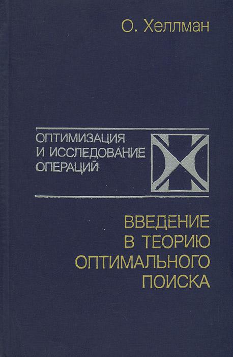 О. Хеллман Введение в теорию оптимального поиска б гнеденко а хинчин элементарное введение в теорию вероятностей