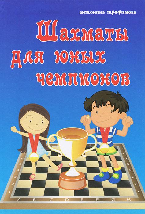 Антонина Трофимова Шахматы для юных чемпионов