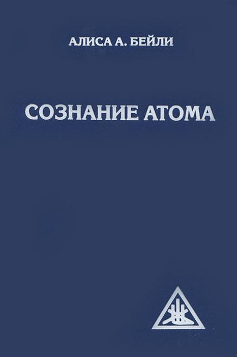 Алиса А. Бейли Сознание атома цена 2017