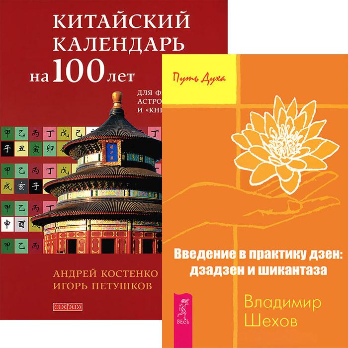 Введение в практику дзен. Дзадзен и шикантаза. Китайский календарь на 100 лет для фэн-шуй, астрологи. Доставка по России