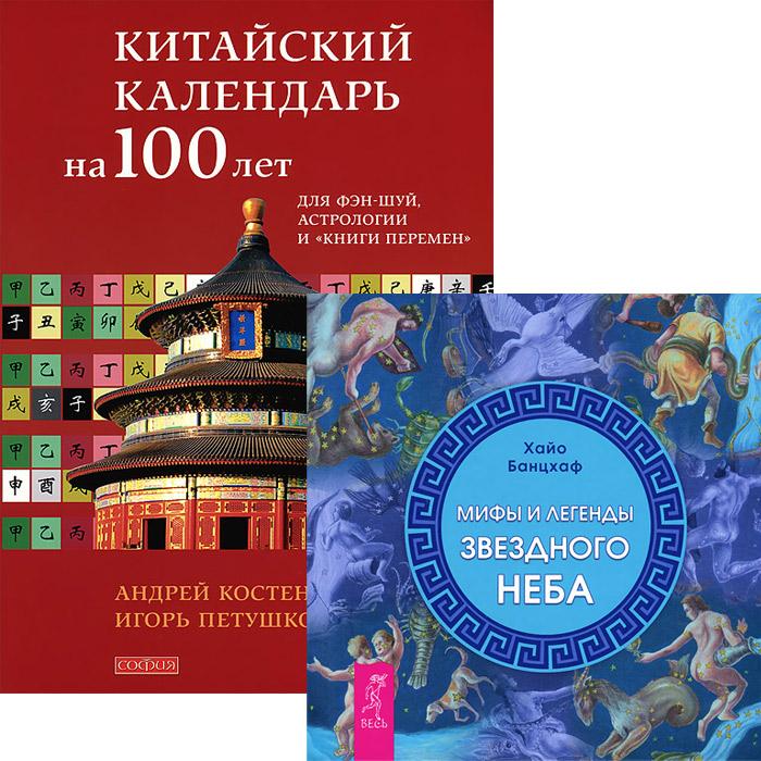 Мифы и легенды звездного неба. Китайский календарь на 100 лет для фэн-шуй, астрологии и