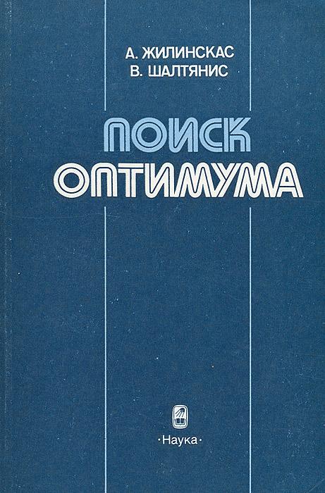 А. Жилинскас, В. Шалтянис Поиск оптимума