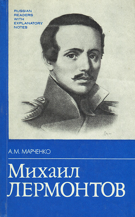 А. М. Марченко Михаил Лермонтов