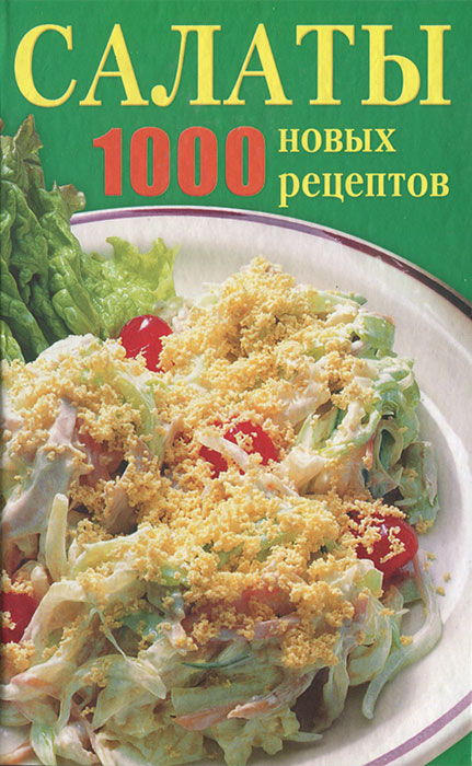 Салаты. 1000 новых рецептов