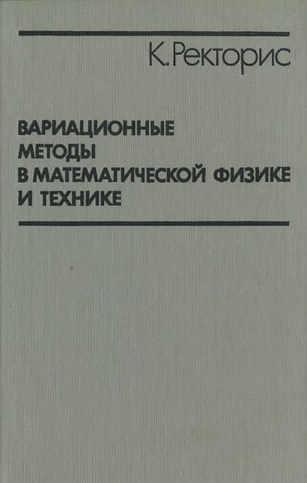 К. Ректорис Вариационные методы в математической физике и технике