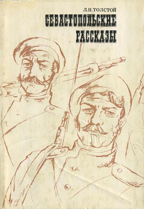 Л. Н. Толстой Севастопольские рассказы