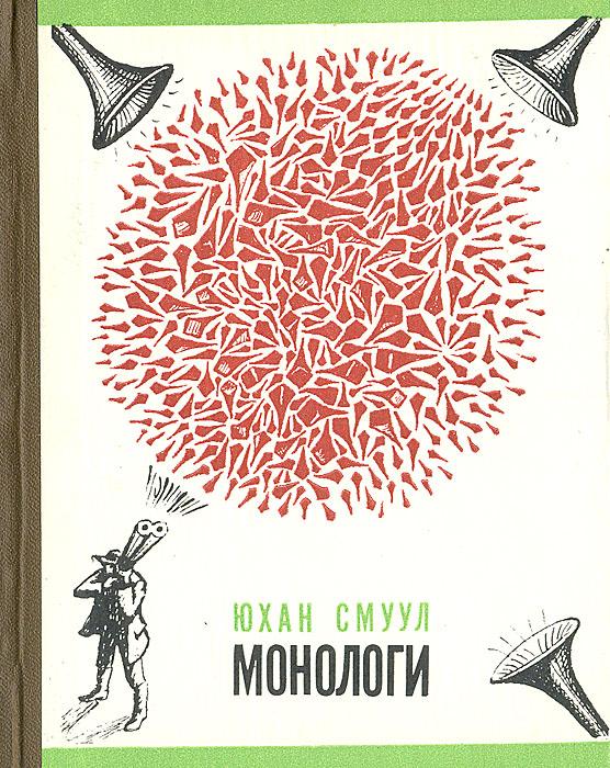 Юхан Смуул Монологи юхан смуул ледовая книга монологи