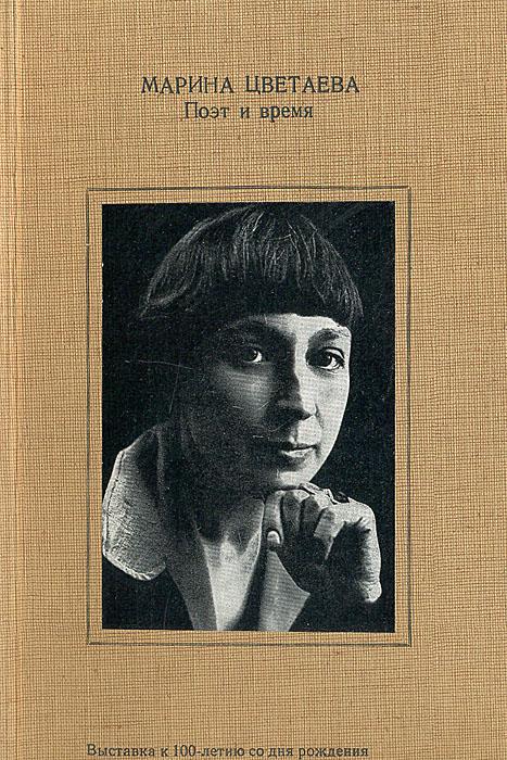 Марина Цветаева. Поэт и время. Выставка к 100-летию со дня рождения 1892-1992