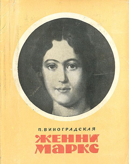 П. Виноградская Женни Маркс неизвестный автор сапоги карла маркса