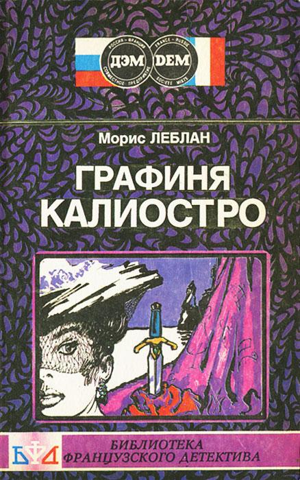 Морис Леблан Графиня Калиостро
