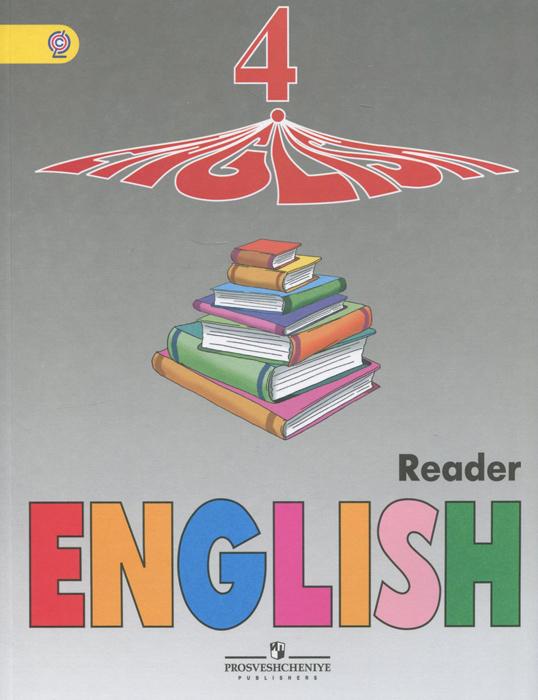 Фото - И. Н. Верещагина, О. В. Афанасьева English 4: Reader / Английский язык. 4 класс. Книга для чтения the maori people reader книга для чтения