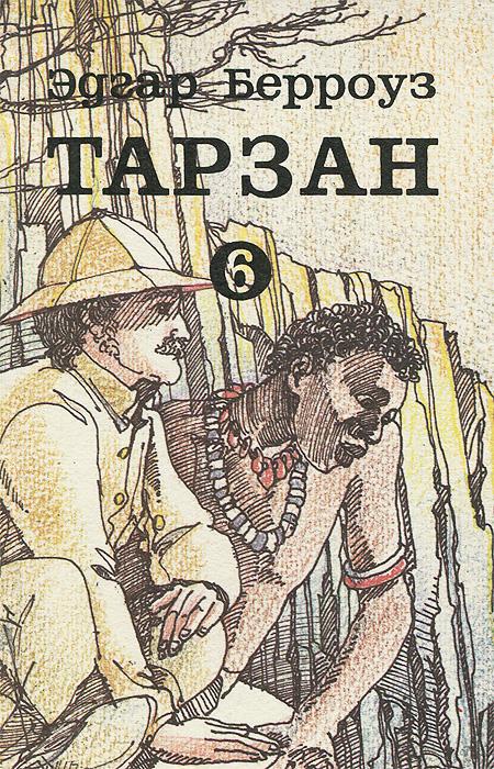 Эдгар Берроуз Тарзан. В 9 томах. Том 6 цены онлайн