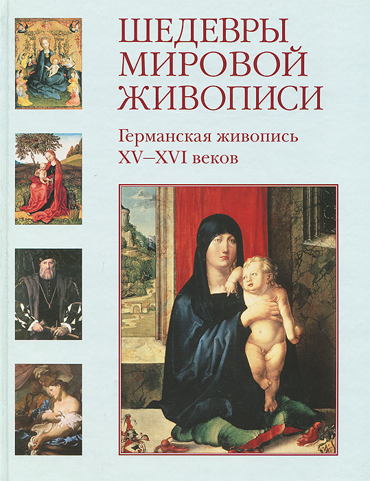 Елена Матвеева Германская живопись XV-XVI веков