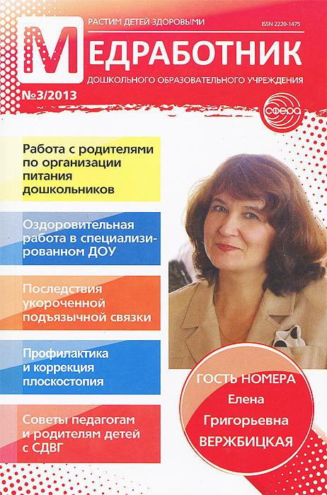 Медработник дошкольного образовательного учреждения, №3, 2013 медработник дошкольного образовательного учреждения 3 2013