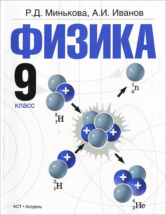 Минькова Р.Д., Иванов А.И. Физика. 9 класс