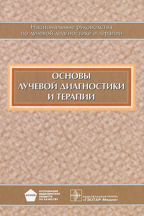 Основы лучевой диагностики и терапии (+ CD-ROM)