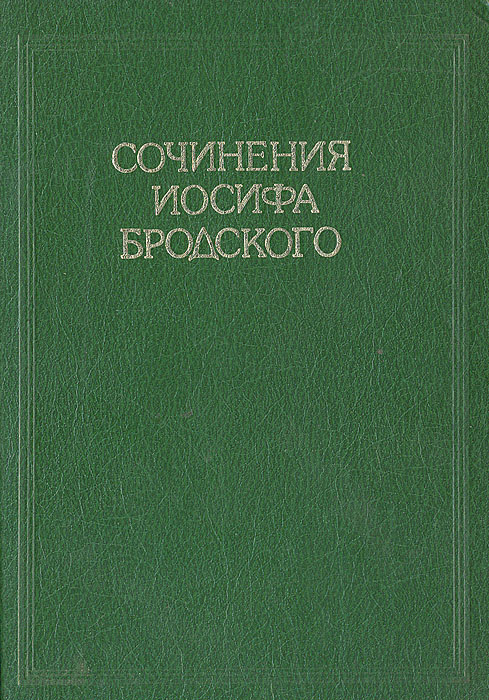 Иосиф Бродский Сочинения Иосифа Бродского. Том 2