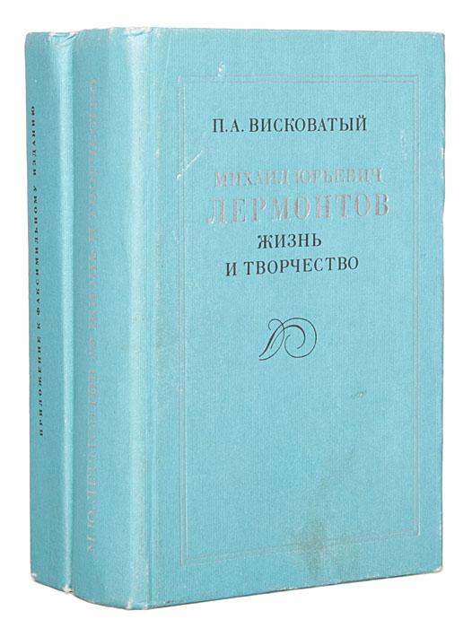 П. А. Висковатый Михаил Юрьевич Лермонтов. Жизнь и творчество (комплект из 2 книг)