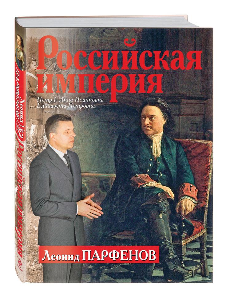Леонид Парфенов Российская империя. Петр I. Анна Иоанновна. Елизавета Петровна