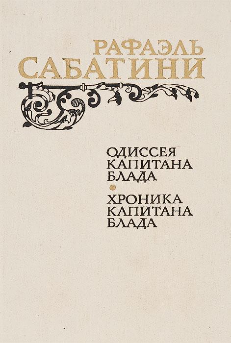 Рафаэль Сабатини Одиссея Капитана Блада. Хроника капитана Блада