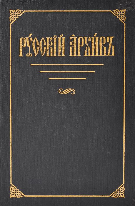 Русский архив. Избранные страницы. Выпуск 1