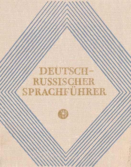 Deutsch-Russischer Sprachfuhrer / Немецко-русский разговорник berlitz russisch sprachfuhrer und worterbuch