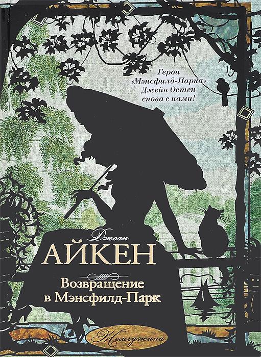 Джоан Айкен Возвращение в Мэнсфилд-Парк цена в Москве и Питере