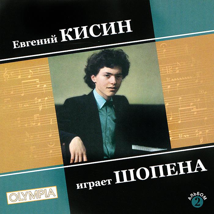 Евгений Кисин Кисин. Играет Шопена