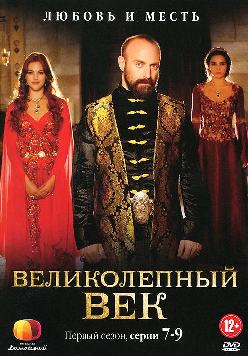 Великолепный век: 1 сезон, серии 7-9