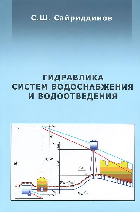 С. Ш. Сайриддинов Гидравлика систем водоснабжения и водоотведения