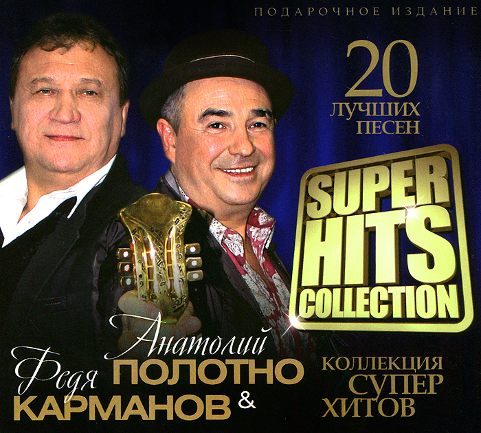 Super Hits Collection. Анатолий Полотно & Федя Карманов анатолий полотно анатолий полотно колечко