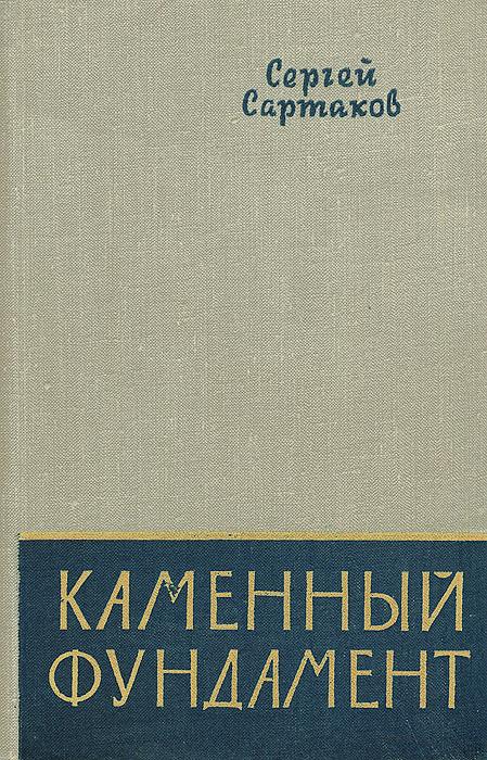 Сергей Сартаков Каменный фундамент александр каменный александр каменный ходики