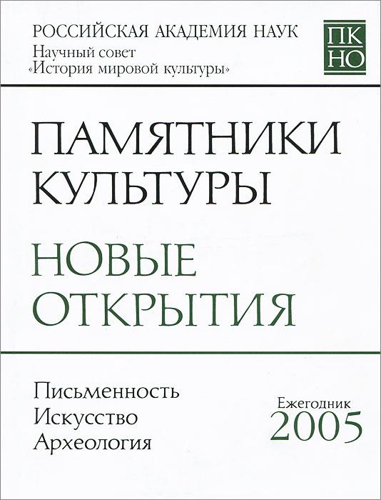 Памятники культуры. Новые открытия. 2005