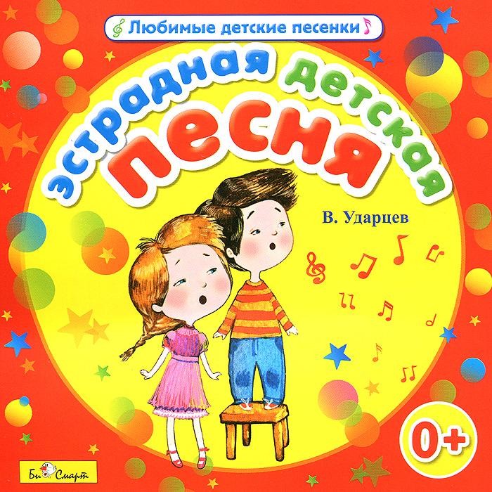 Любимые детские песенки. Эстрадная детская песня юрий кудинов любимые детские песенки любимому сыночку