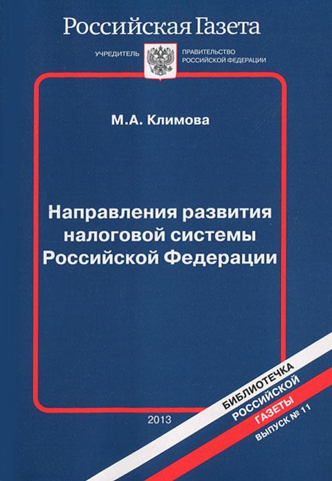 М. А. Климова Направления развития налоговой системы Российской Федерации